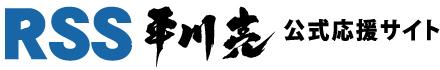 レーシングドライバー 平川亮公式サイト