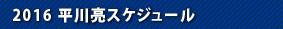 2016 平川亮スケジュール