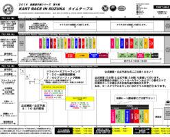 2016AllJapan_TimeTable_V4.xlsx
