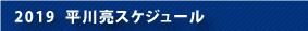 2019 平川亮スケジュール